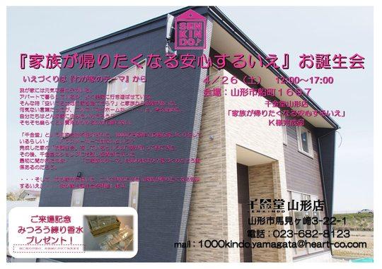 K様邸完成内覧会2014.4.26-6.jpg
