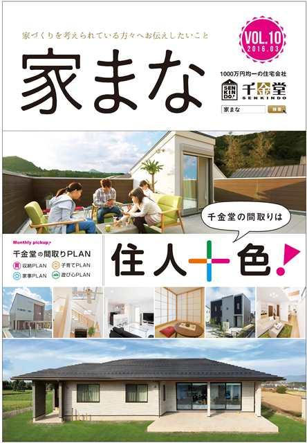 ++senkin_yamagata_012016.3.jpg